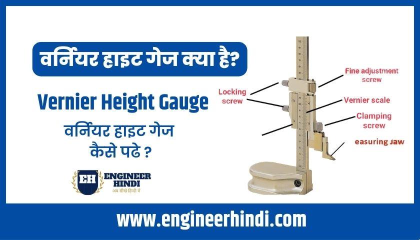 vernier-height-gauge