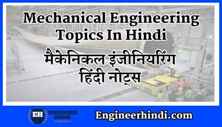 mechanical-engineering-notes-in-hindi