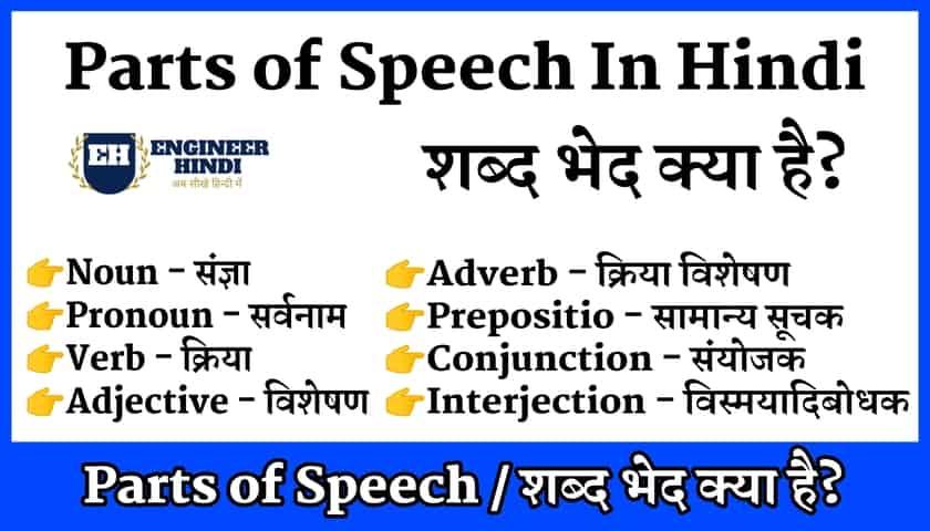 parts-of-speech-hindi