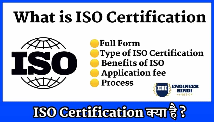 what is-iso-certification-in-hindi