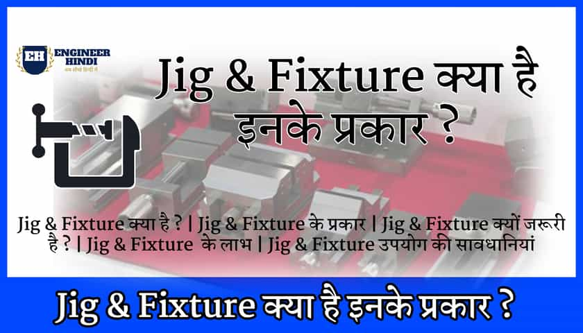 what-is-jig-and-fixture-in-hindi